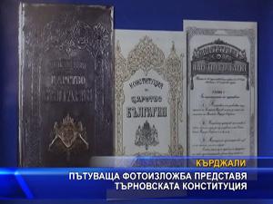 Пътуваща фотоизложба представя Търновската конституция
