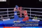 Братя Асенови с поредни победи на европейско първенство по бокс