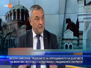 Валери Симеонов: Решението за опрощаването на дълговете на мюфтийството не е съгласувано с Обединените патриоти