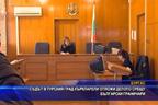 Съдът в турския град Къркларели отложи делото срещу български граничари