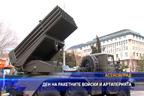 Ден на ракетните войски и артилерията