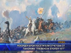"""Рекорден брой посетители отчетоха от Панорама """"Плевенска епопея 1877"""" - Плевен"""