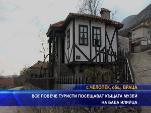 Все повече туристи посещават къщата музей на баба Илийца