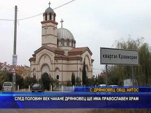 След половин век чакане Дрянковец ще има православен храм