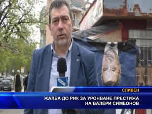 Жалба до РИК за уронване престижа на Валери Симеонов