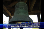Злосторници откраднаха църковна камбана от храм в Търговищко