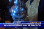 """С кадилница на митрополит Методий Кусев ще служат на празника в храм """"Св. Теодор Тирон"""""""