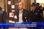 Оставиха в ареста бащата задържан за насилие срещу дъщеря си