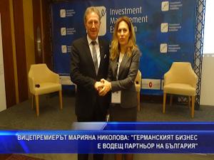 Вицепремиерът Марияна Николова: Германският бизнес е водещ партньор на България