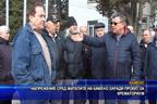 Напрежение сред жителите на Камено заради проект за крематориум