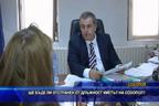 Ще бъде ли отстранен от длъжност кметът на Созопол?
