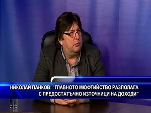 Николай Панков: Главното мюфтийство разполага с предостатъчно източници на доходи