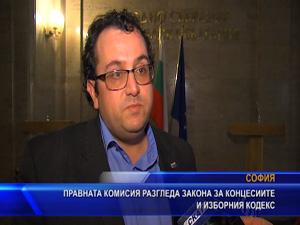 Правната комисия в Народното събрание разгледа Закона за концесиите изборния кодекс