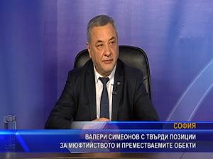 Валери Симеонов с твърди позиции за мюфтийството и преместваемите обекти