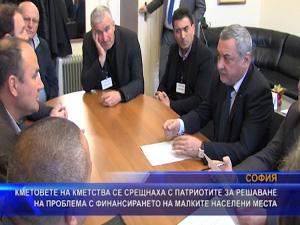 Кметовете на кметства се срещнаха с патриотите за решаване на проблема с финансирането на малките населени места