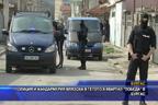 """Полиция и жандармерия влязоха в гетото в квартал """"Победа"""" в Бургас"""