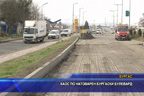 Хаос по натоварен бургаски булевард