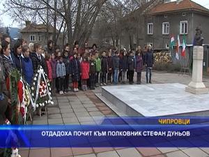 Отдадоха почит към полковник Стефан Дуньов