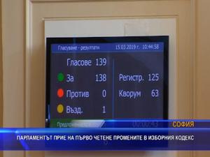 Парламентът прие на първо четене промените в Изборния кодекс