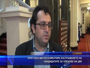 Христиан Митев коментира изслушването на кандидатите за членове на ЦИК