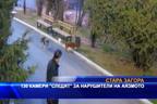 """130 камери """"следят"""" за нарушители на Аязмото"""