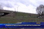 Специална ограда ще пази бургаски квартал от шумов терор