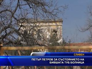 Петър Петров за състоянието района на бившата ТУБ болница – Сливен