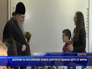 Дарение на инсулинова помпа получи 9 годишно дете от Варна
