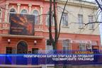 Политически битки в община Казанлък в опит за провал на Чудомировите празници