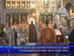 """Жителите на с.Драгушиново отбелязаха 150 г. от освещаването на храма """"Св. Теодор Тирон"""""""