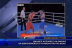 Даниел Асенов на полуфинал във Владикавказ, Русия