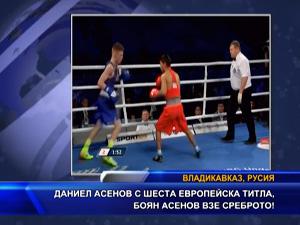 Даниел Асенов с шеста европейска титла, Боян Асенов взе среброто