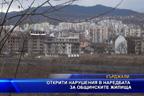 Открити нарушения в наредбата за общинските жилища