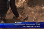 Археолози проучват улица от XVIII – XIX век, открита в центъра на Варна