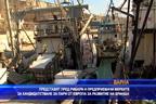Представят пред рибари и предприемачи възможностите за кандидатстване за пари от Европа