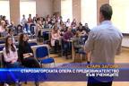 Старозагорската опера с предизвикателство към учениците