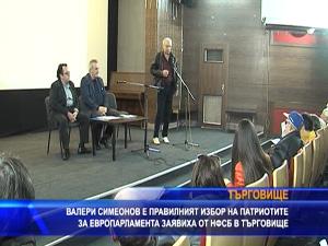 Валери Симеонов е правилният избор на патриотите за Европарламента смятат от НФСБ в Търговище