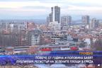 Повече от година и половина се бави публичният регистър на зелените площи в Пловдив