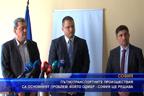 Пътно-транспортните произшествия са основният проблем, който ОДМВР-София ще решава