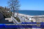 Полицията откри тяло на възрастна жена близо до моста на плажа