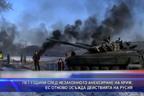 Пет години по-късно: Европейският съюз не признава анексирането на Крим от Русия
