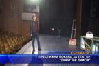 Престижна покана за кърджалийския театър