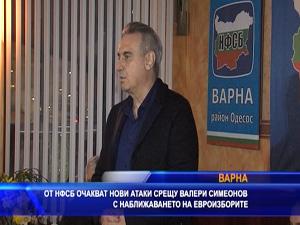 От НФСБ очакват нови атаки срещу Валери Симеонов с наближаването на евроизборите