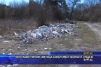 Нерегламентирани сметища замърсяват околната среда в Бургас