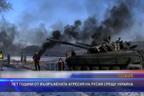 Пет години от въоръжената агресия на Русия срещу Украйна