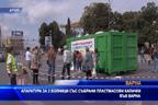 Апаратура за 2 болници със събрани пластмасови капачки във Варна