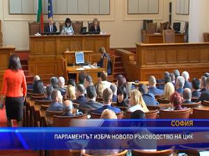Парламентът прие новото ръководство на ЦИК
