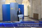 Над 1,3 млн. български пенсионери ще получат великденски добавки