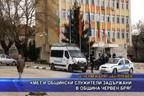 Кмет и общински служители задържани в община Червен бряг