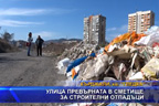 Улица превърната в сметище за строителни отпадъци